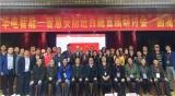 西藏安防首届研讨会在拉萨举行