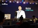 旺龙应邀出席百度大脑地产创新论坛