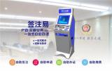 华视电子中标广州黄埔分局采购项目