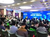 达实智能 绿色建筑科技创新研讨会
