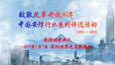 致敬改革開放40年系列評選活動