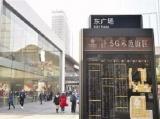 首个5G区看成都智慧城市发展