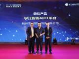 宇泛智能获产品金狮奖及技术创新奖