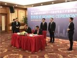 深无协捐赠签约仪式在深圳举行