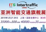 亚洲智能交通展为智能交通产业布局
