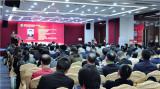 """""""军工安防产业联盟""""成立与揭牌仪式在深圳举行"""