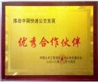 海信科技荣获中国公交优秀伙伴称号