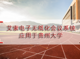 艾索会议系统应用于贵州大学