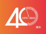 杨金才入选改革开放40年榜单