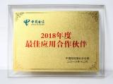 清新互联荣获年度最佳应用合作伙伴称号
