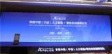 宁波公安与大华股份达成战略合作