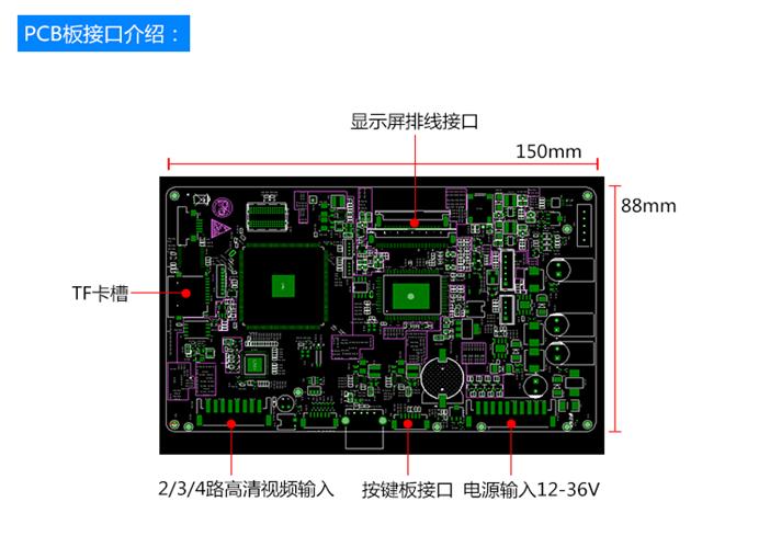四路高清屏驱动板 AHD液晶显示主板