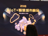 2018「AIoT+智慧城市峰会」圆满落幕