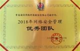 海信网络荣获公安部颁发的荣誉证书