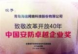 海信网络斩获中国安防卓越企业奖