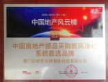 狄耐克中国房地产部品采购新风净化系统首选品牌奖