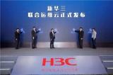 新华三合作伙伴高峰论坛成功举办