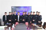 天地伟业与天津市公安局签署合作协议