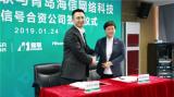 海信科技与北京交大微联成立合资公司