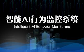 智能AI行为监控
