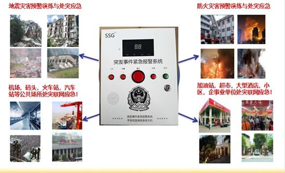 学校安全演练应急报警器,视频联网报警中心