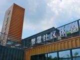 海淀区19年拟开建40个智慧社区