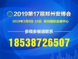 第17届郑州安防展邀请函