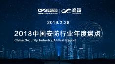 2018中國安防行業年度盤點