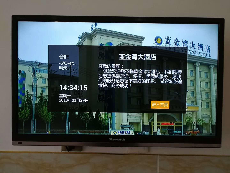 六安酒店高清电视租用 无线网络WIFI一线通集成