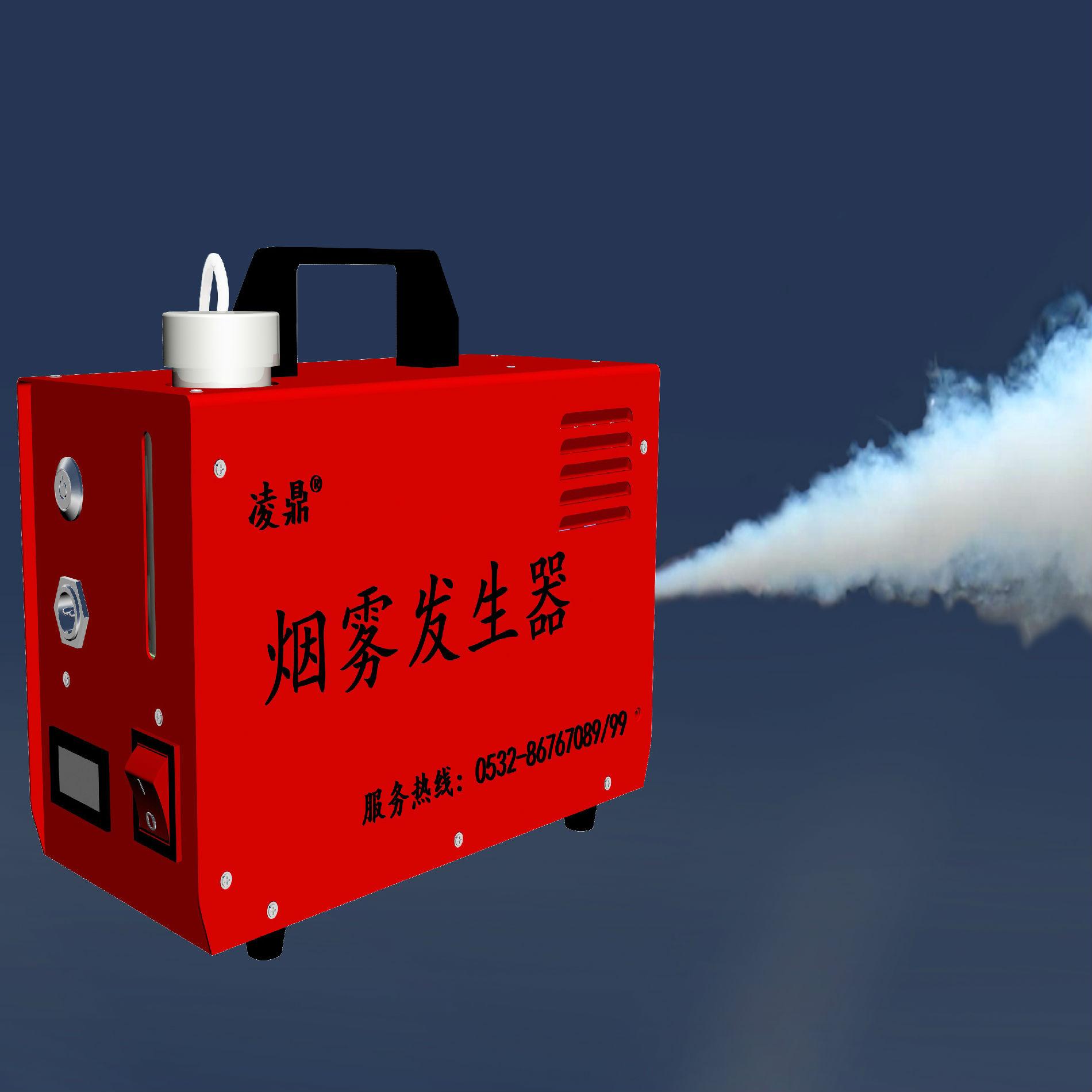 青岛凌鼎便携式烟雾发生器