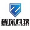 浙江智探安防科技有限公司