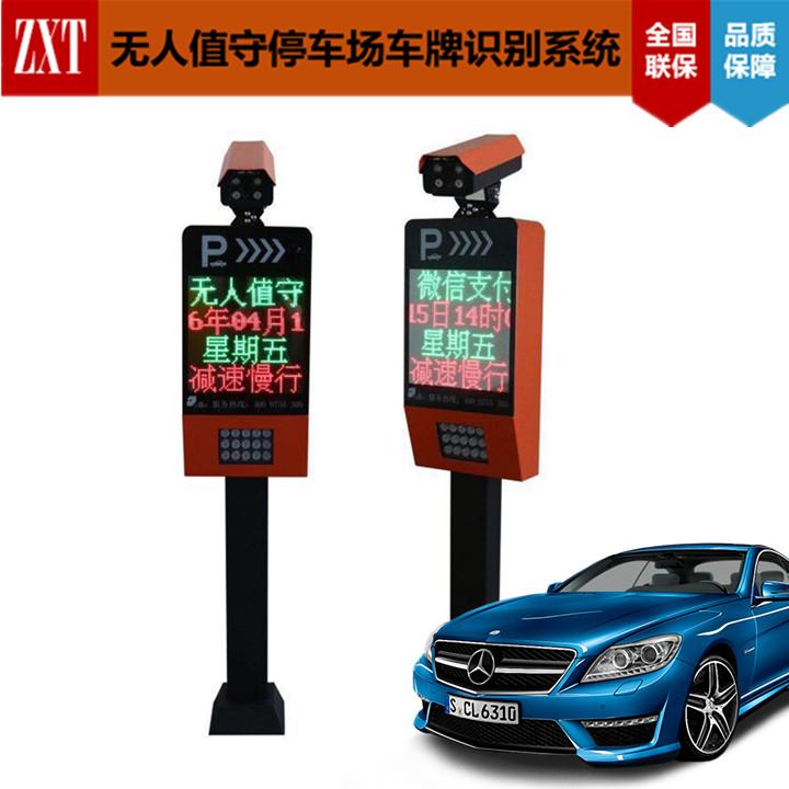众鑫泰 智能车牌识别一体机系统 自动道闸