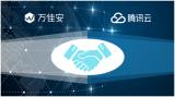 万佳安+腾讯云,锁定智能家居新态势