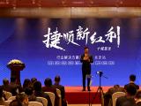 捷顺科技在京发布行业方案