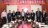 大华股份与浙江联通签署战略合作协议