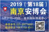 2019(第18届)南京安博会诚邀您参观