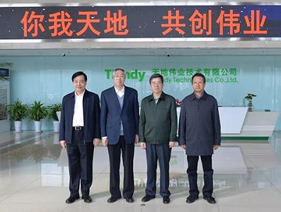 天津市领导莅临天地伟业调研指导