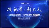 魅视2019大中华区巡展 首站启航