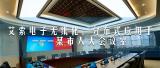 艾索电子无纸化、分布式应用于人大会议室