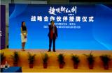 捷顺科技行业解决方案南京发布