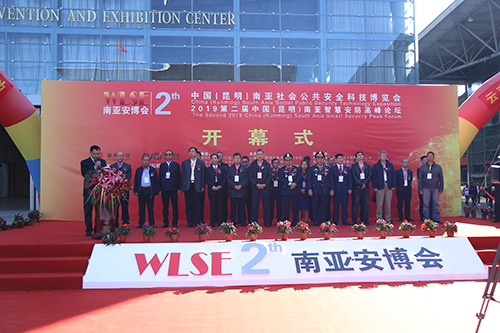 第二届中国南亚安防展在昆明落幕