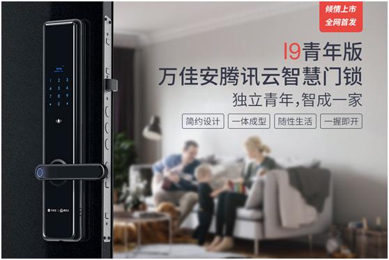 万佳安 腾讯云I9智慧门锁全新上市