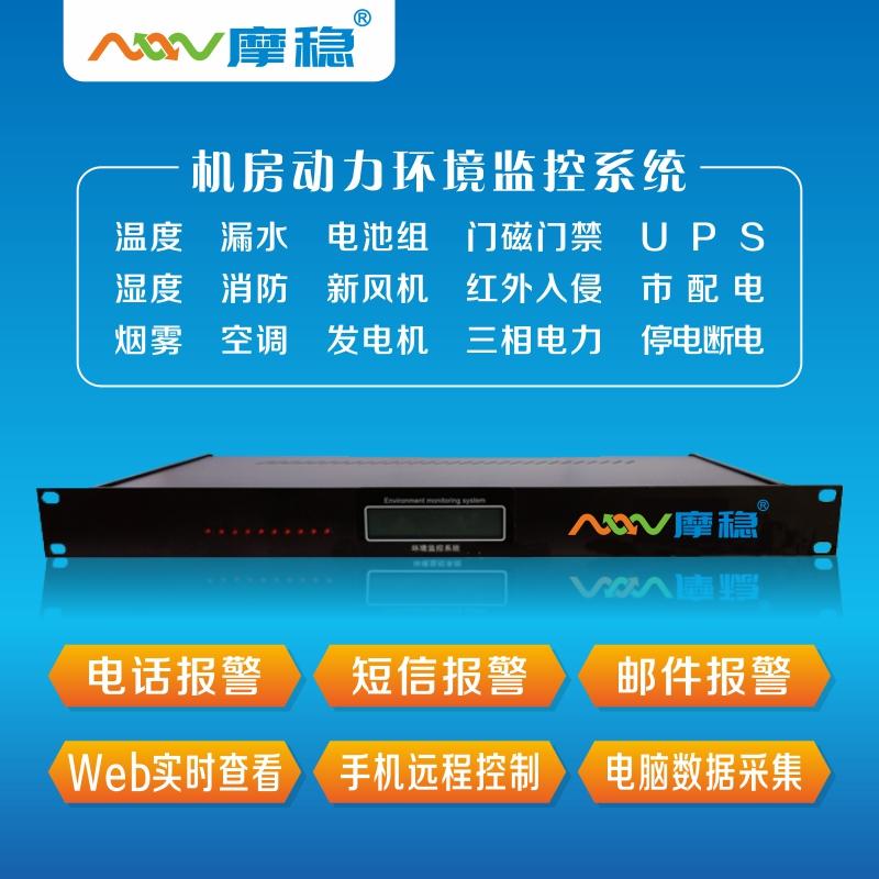 上海摩稳机房动力环境监测系统厂家