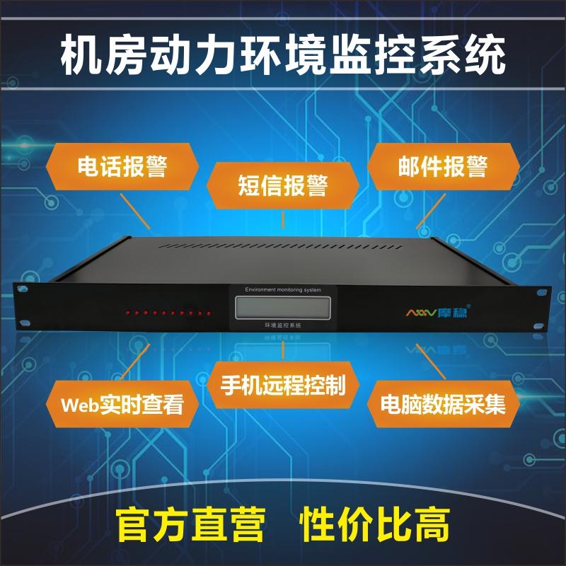 上海摩稳机房动力环境集中监控报警主机