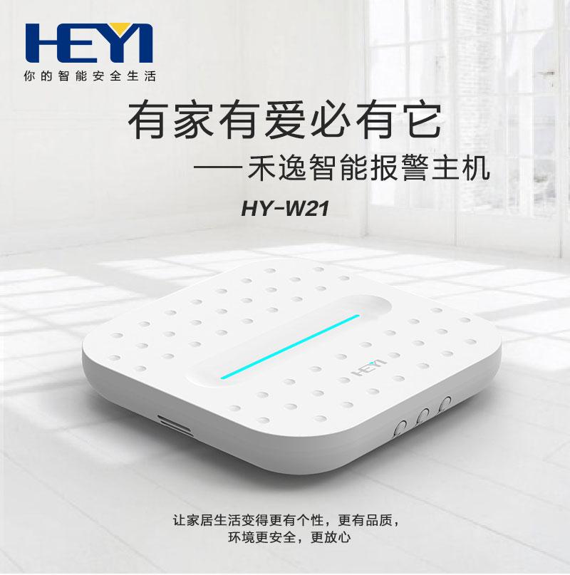HY-W21 WIFI/PSTN 网络报警主机