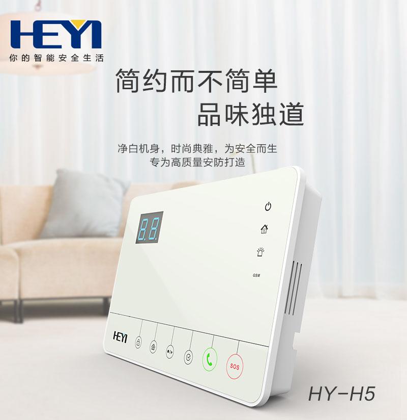 HY-H5 GSM 网络报警主机