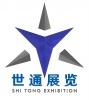 南京世通展览服务有限公司