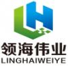 天津领海伟业科技发展有限公司