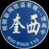 陕西金浩鼎电子科技有限公司