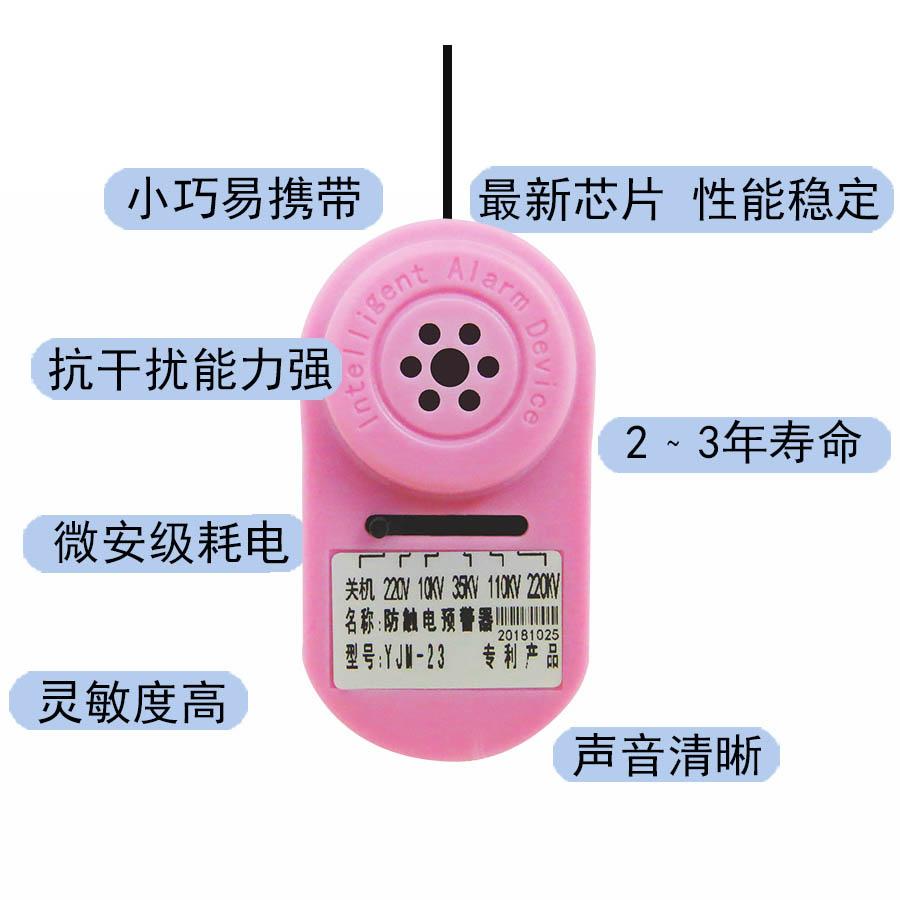 YJM-23蜂鸣型近电报警器安全帽防触电预警器